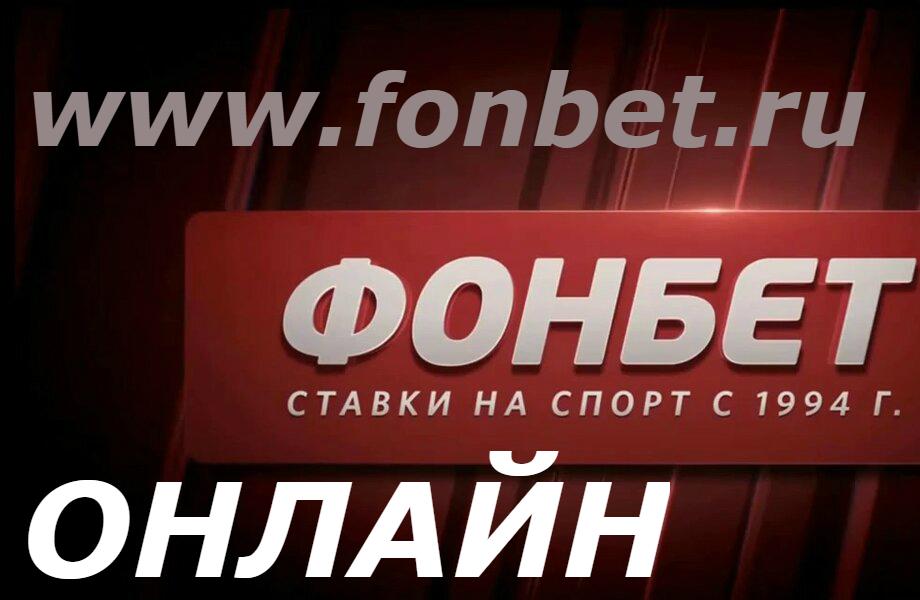 Фонбет-СТАВКИ